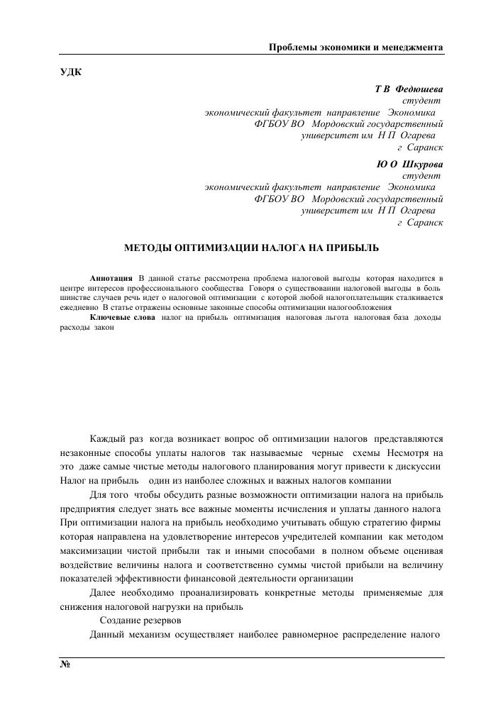 Оптимизация налога на прибыль методы госпошлина за регистрацию ип в москве