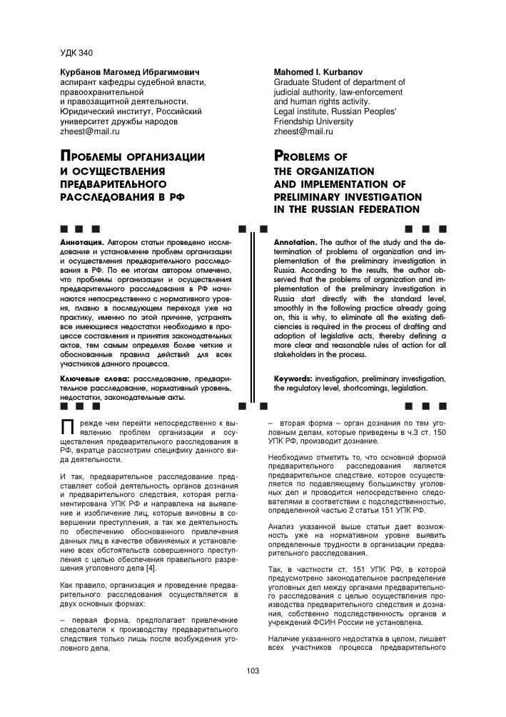 Проблемы организации и осуществления предварительного  Предварительный просмотр Показать еще