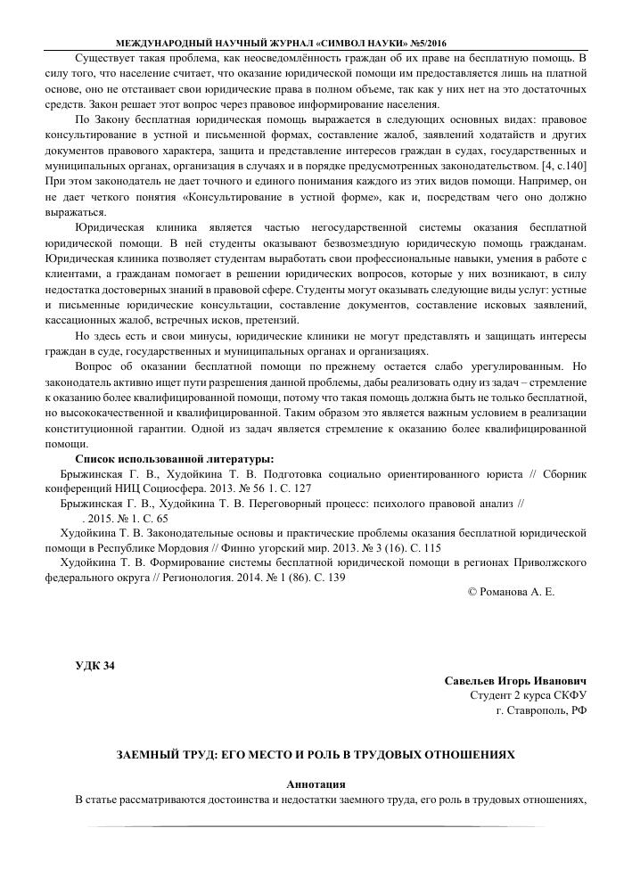 Кодекс на труда член 67