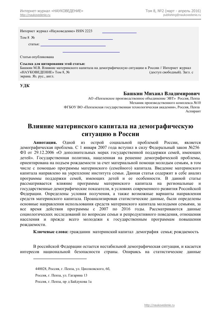 Влияние материнского капитала на демографическую ситуацию в России  Показать еще