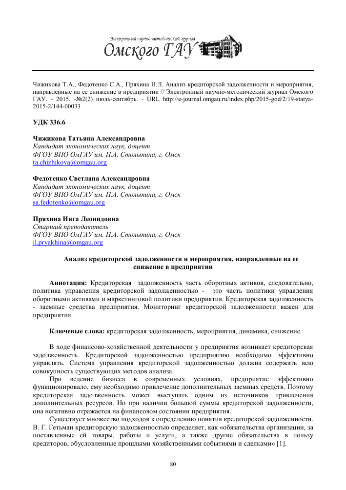 Анализ кредиторской задолженности и мероприятия направленные на  the analysis of the accounts payable and activities aimed at its reduction