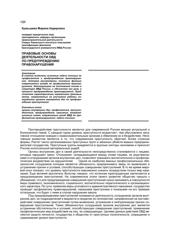 Инструкция о деятельности овд по предупреждению преступлений 2018 г 19