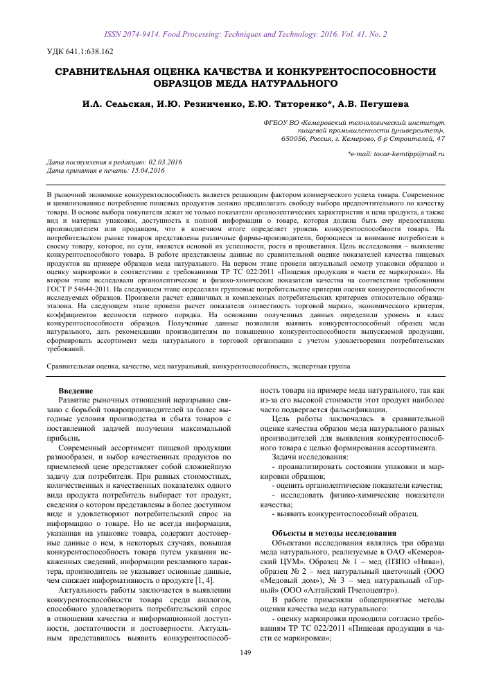 Методы оценки натурального меда