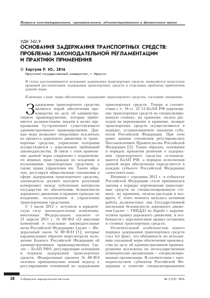 Основания и цель задержания лиц в административном порядке