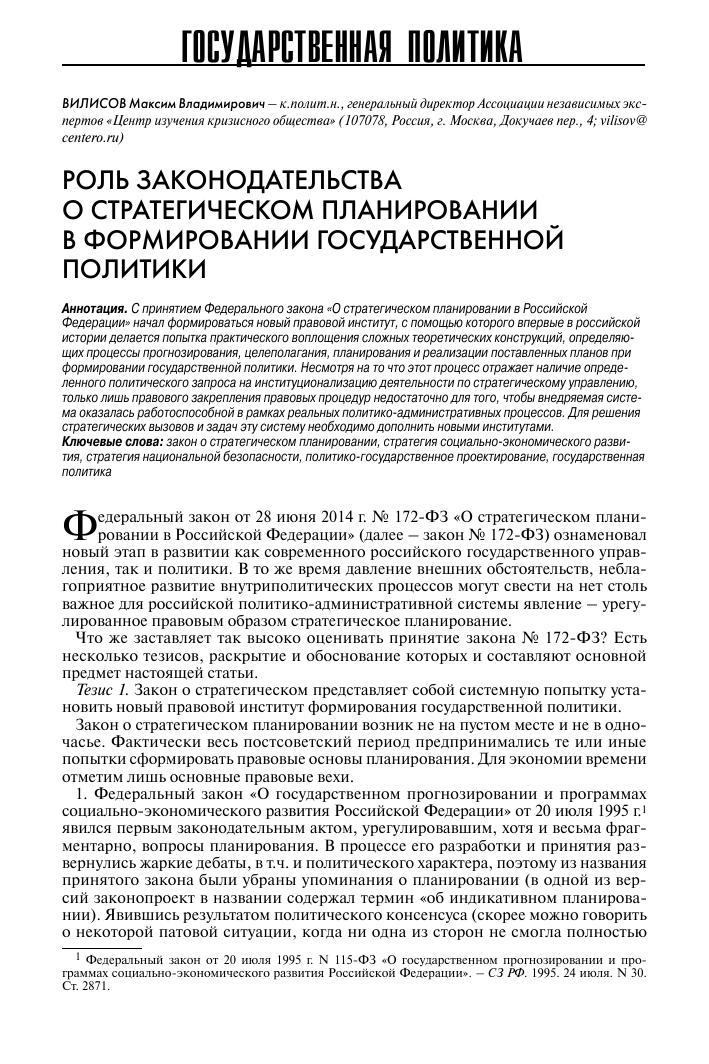 ФЗ О стратегическом планировании в Российской федерации