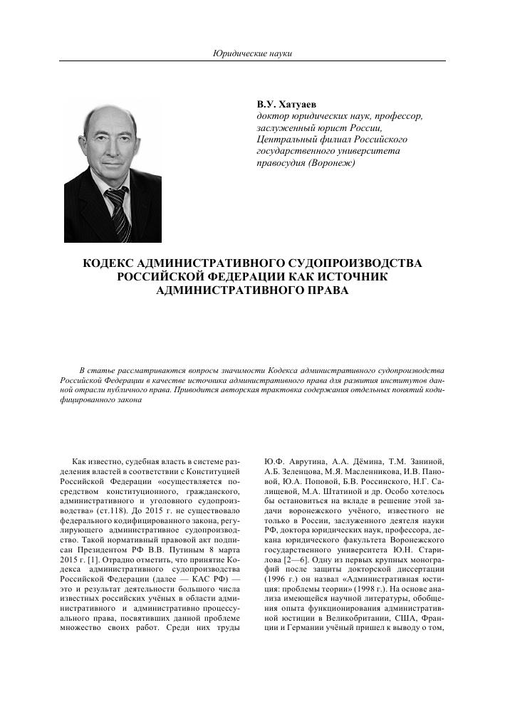 Кодекс административного судопроизводства Российской Федерации. Административное судопроизводство: понятие, суть и значение