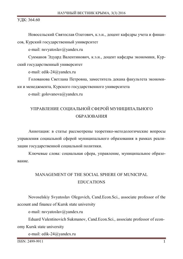Управление социальной сферой муниципального образования тема  management of the social sphere of municipal educations