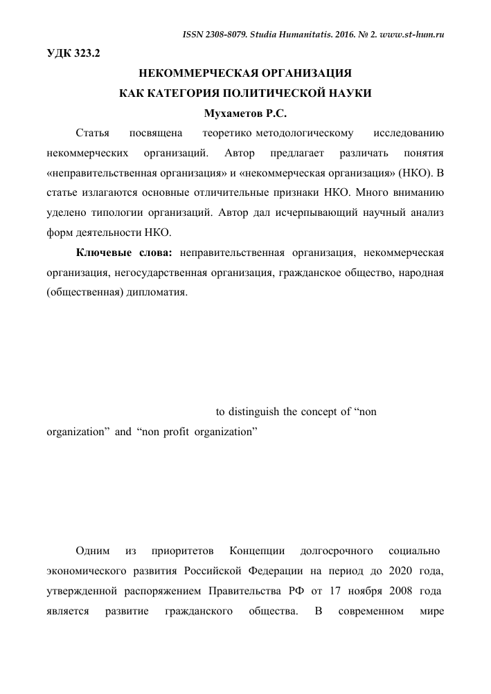 общероссийская негосударственная некоммерческая организация