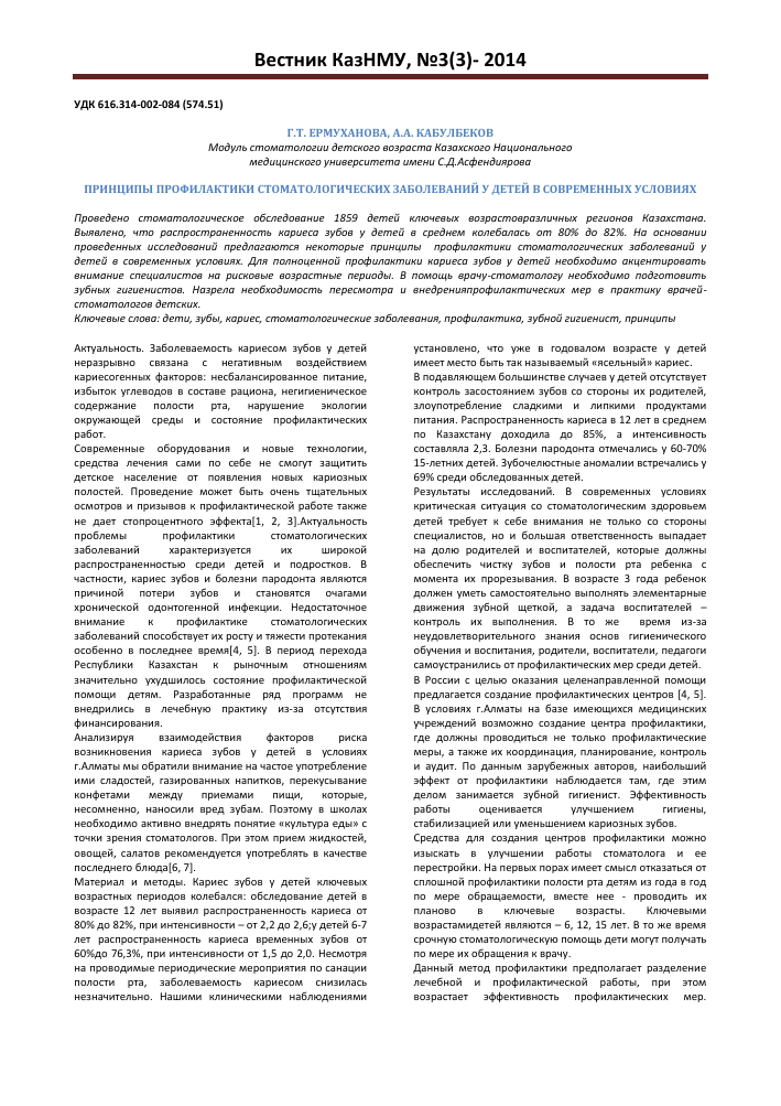Стоматология детей и подростков Ральф Е Мак-Дональд