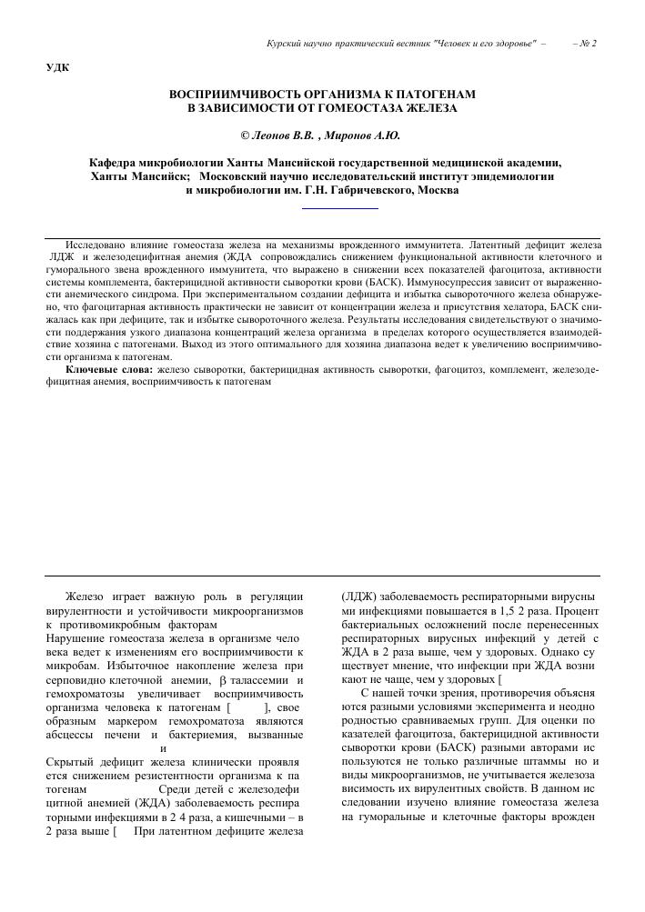Нии им.габричевского москва анализ крови на стерильность медицинская справка для получения водительский прав
