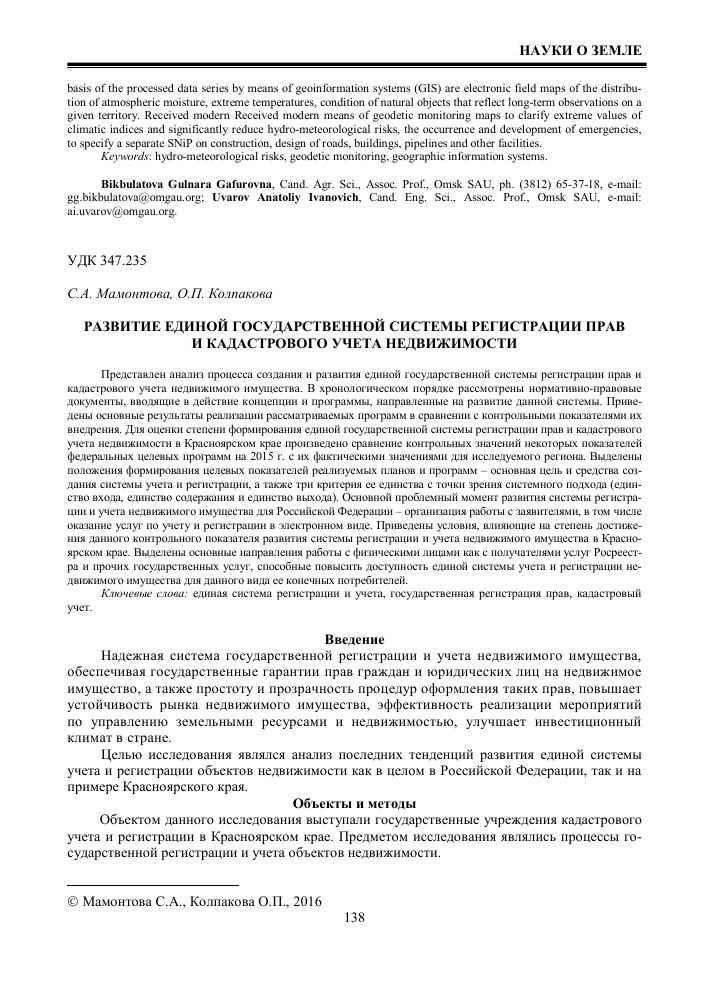Государственная регистрация временных объектов сниму квартиру санкт петербург с временной регистрацией
