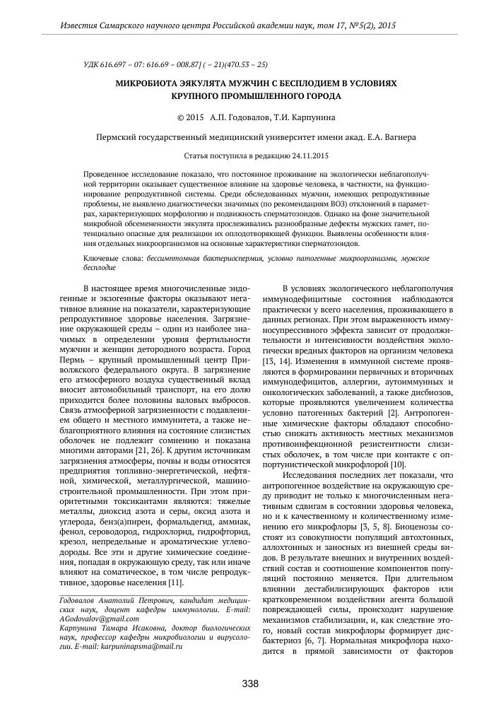 Бактериологическое исследование спермы обнаружен s epidermidis