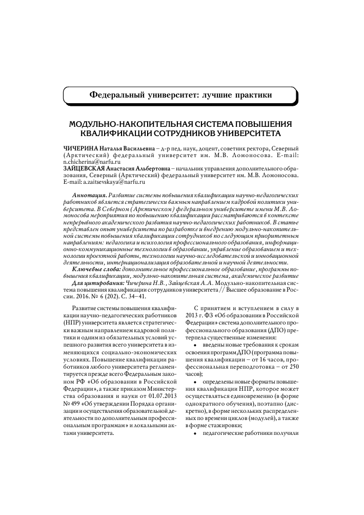 Повышение квалификации педагогических работников в 2014 повышение квалификации кондитеров екатеринбург