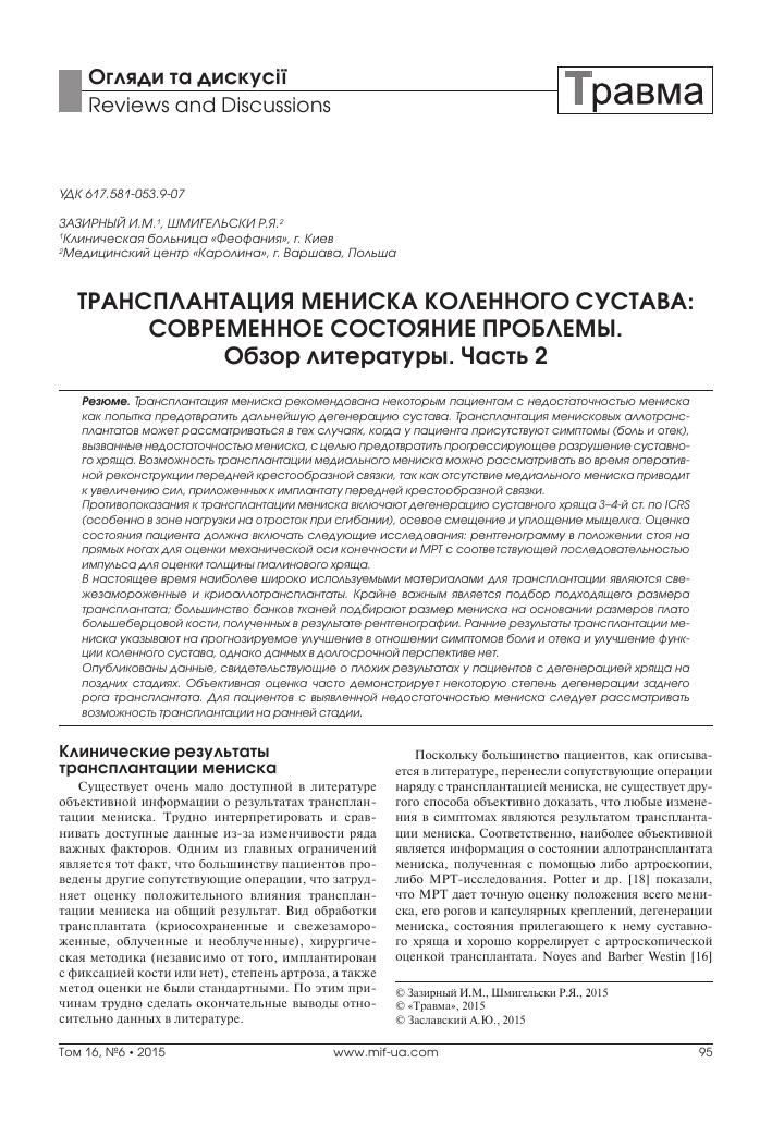 Kt-1000 сустав эффективное лечение суставов рук
