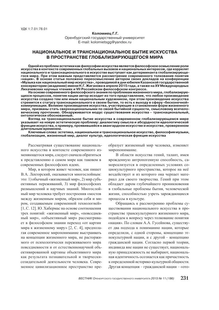 Наука и осмысление. Мартин хайдеггер | гуманитарные технологии.
