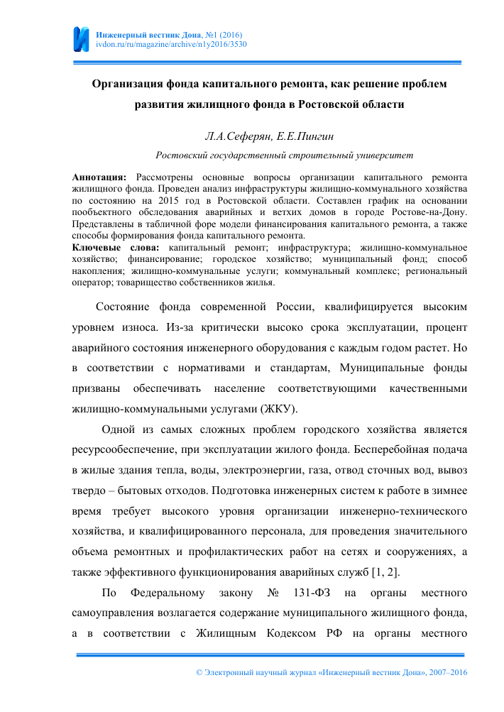 некоммерческая организация фонд капитального ремонта ростовской области