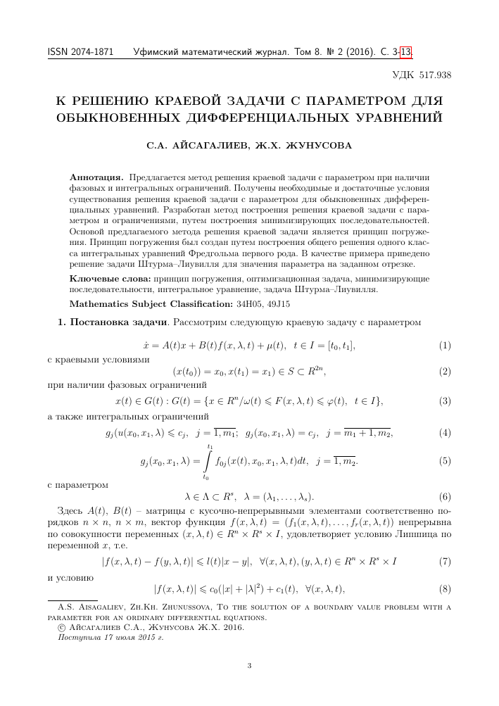 Решение краевой задачи на c урок на тему решение задач по физике