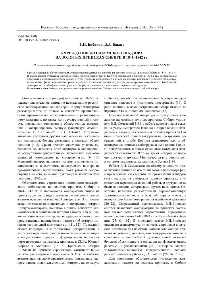 Должностная инструкция секретаря административной комиссии таштыпского района