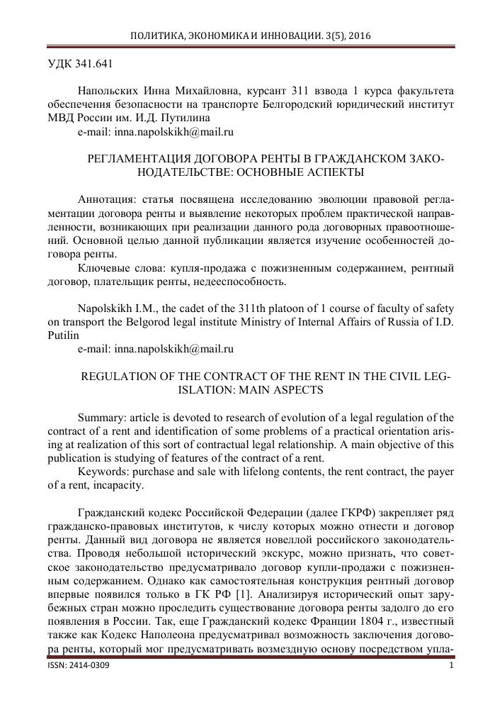 Договор подряда на строительные работы между юридическими лицами