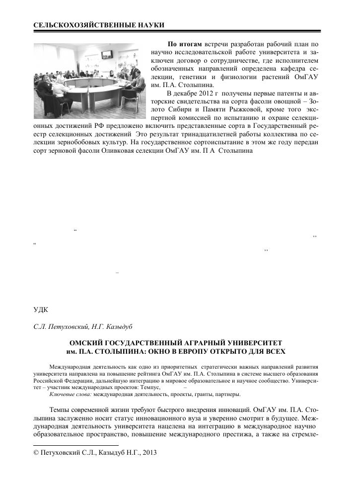 Омский государственный аграрный университет им П А Столыпина  Показать еще