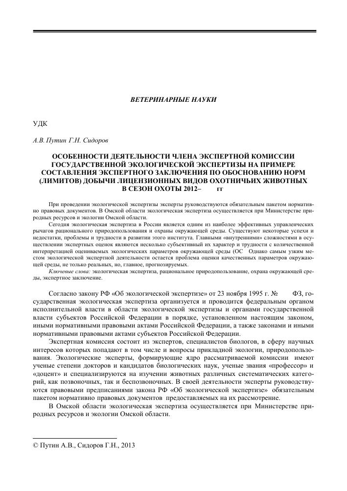 Инструкцией по экологическому обоснованию хозяйственной и иной деятельности