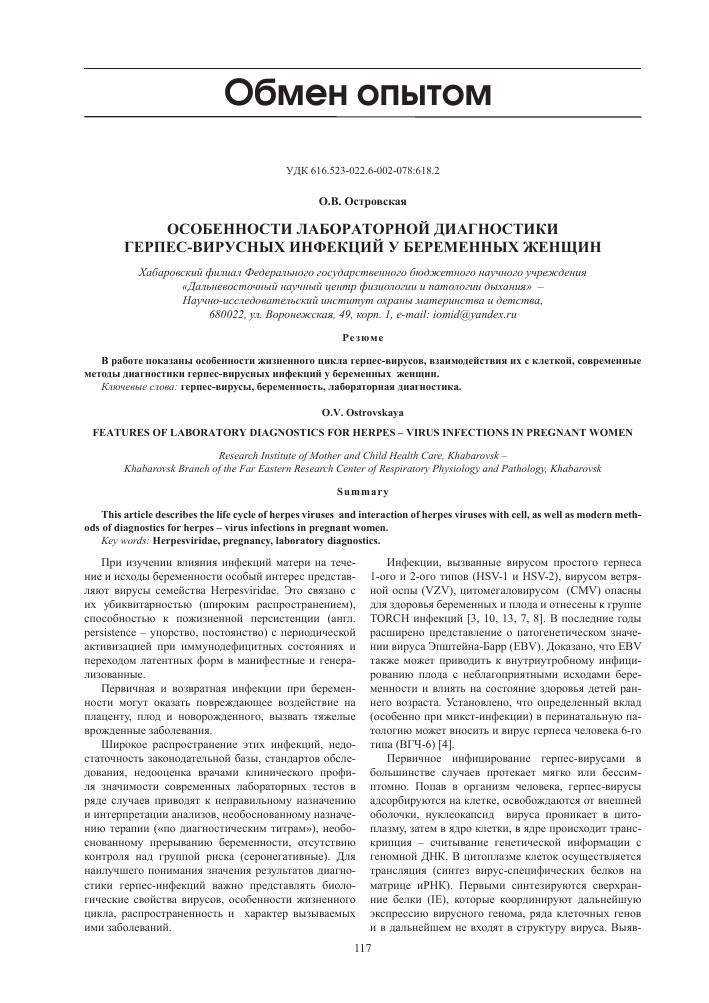 Малая подвижность сперматозоидов мкб10