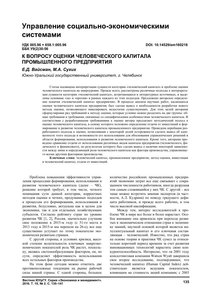 Анализ и оценка рисков предприятия газпром