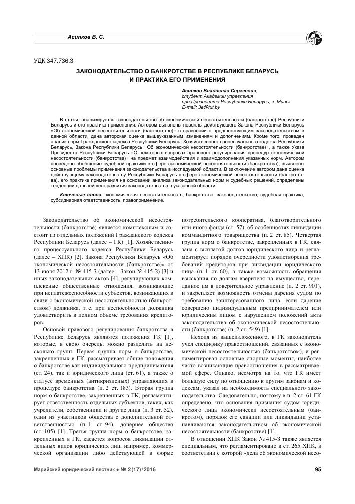 п 1 ст 57 закона о банкротстве