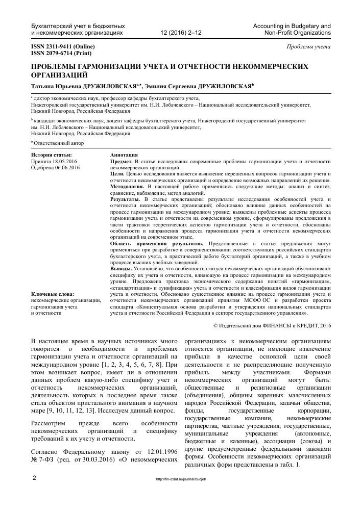 отчетность некоммерческих организаций 2014 бухгалтерская