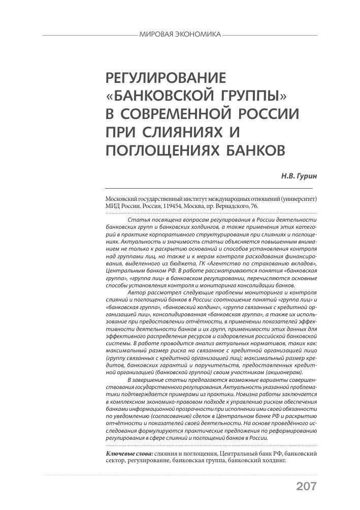 Регулирование Банковской группы в современной России при  Показать еще