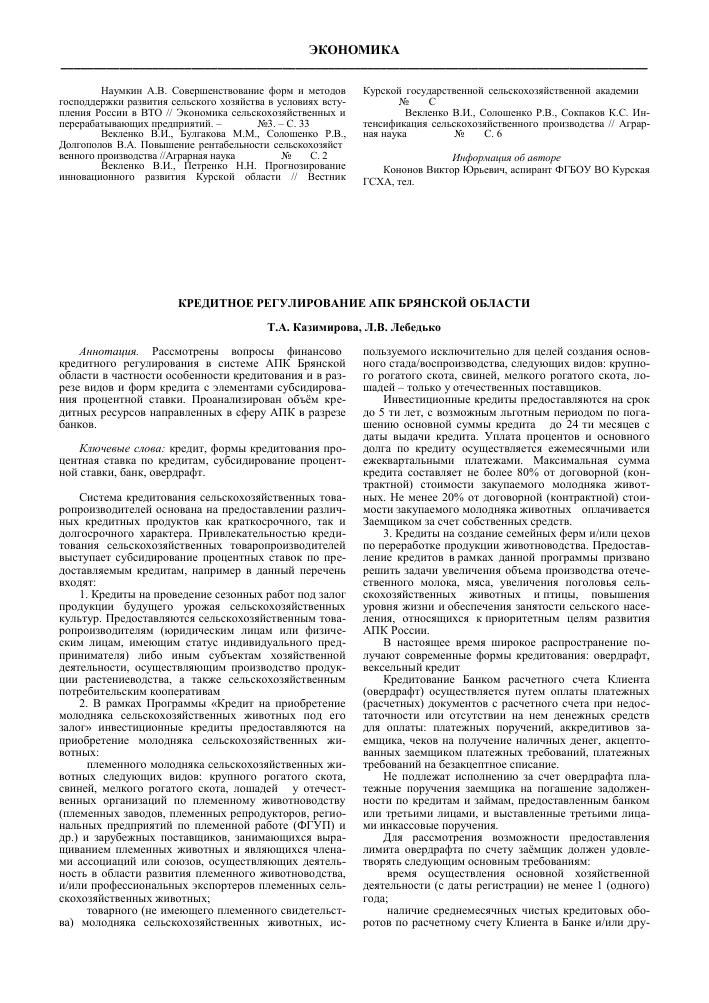 кредит 2 4 займы до 30 тысяч рублей без отказа