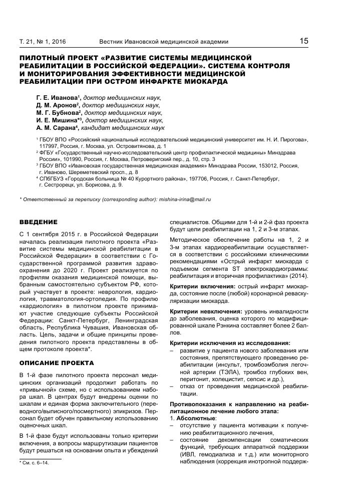 Выписной эпикриз 1-й Щемиловский переулок Справка от фтизиатра Фонвизинская