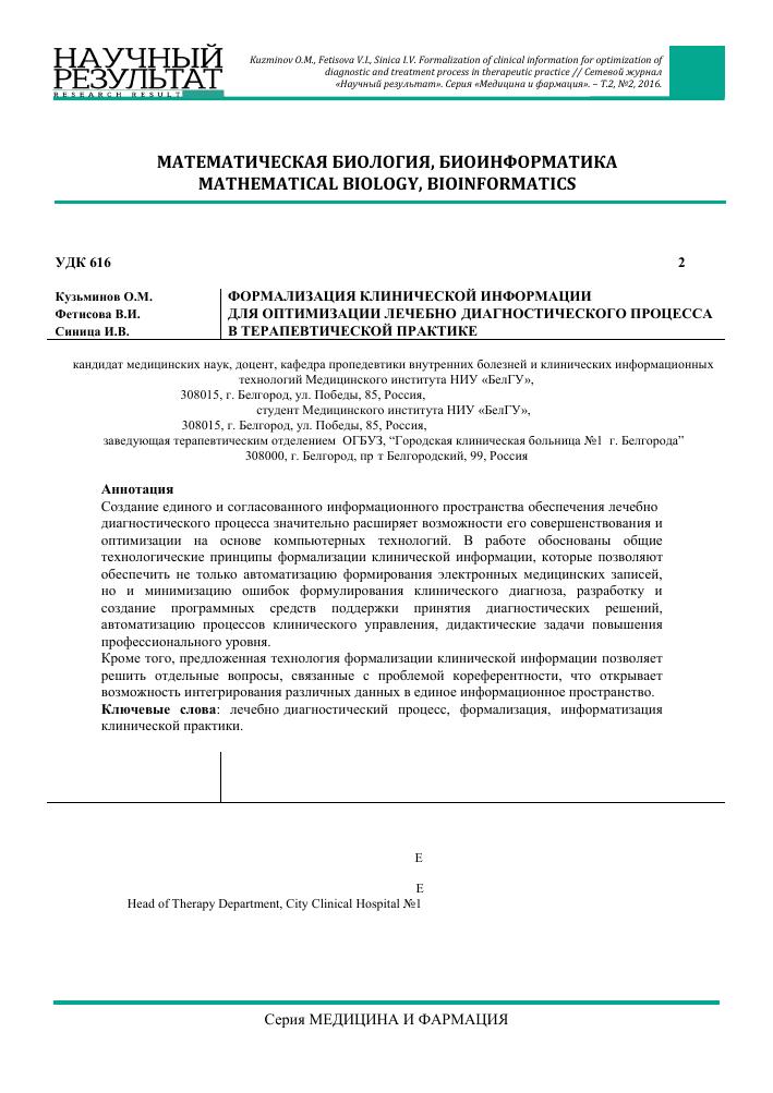 Значение фамилии ищенко амулет как заменить сайлентблок задней балки на амулет