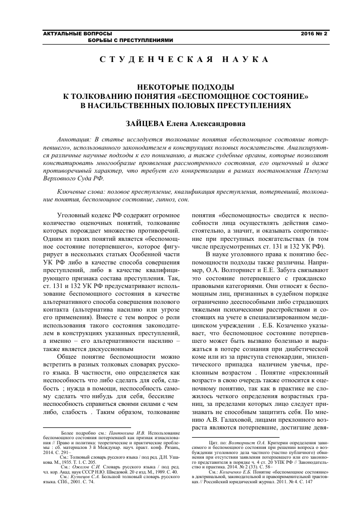 Ст 131 ук рф судебная практика