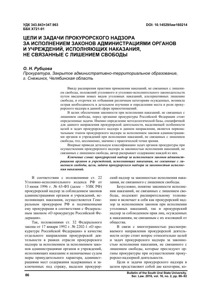 Инструкция о порядке совершения надзора за законностью административного производства