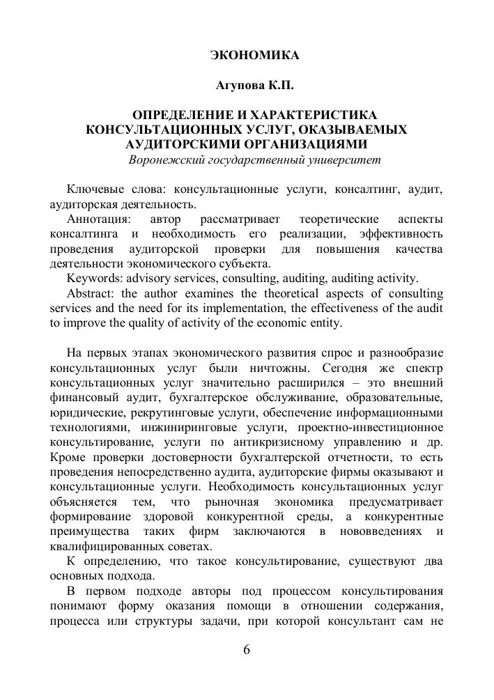 Консалтинговый договор на бухгалтерское обслуживание бухгалтерия отдела образования ленинского района бреста