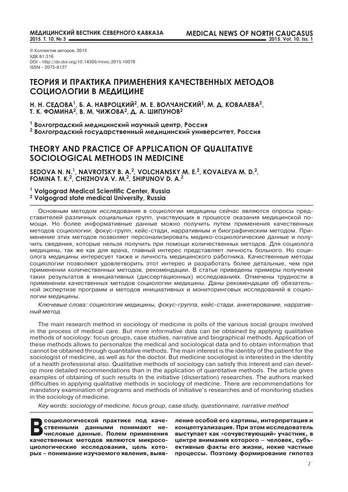 132ced4e95f9d Теория и практика применения качественных metoдob социологии в ...