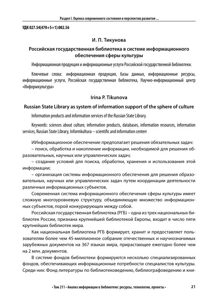 Российская государственная библиотека в системе информационного  Показать еще