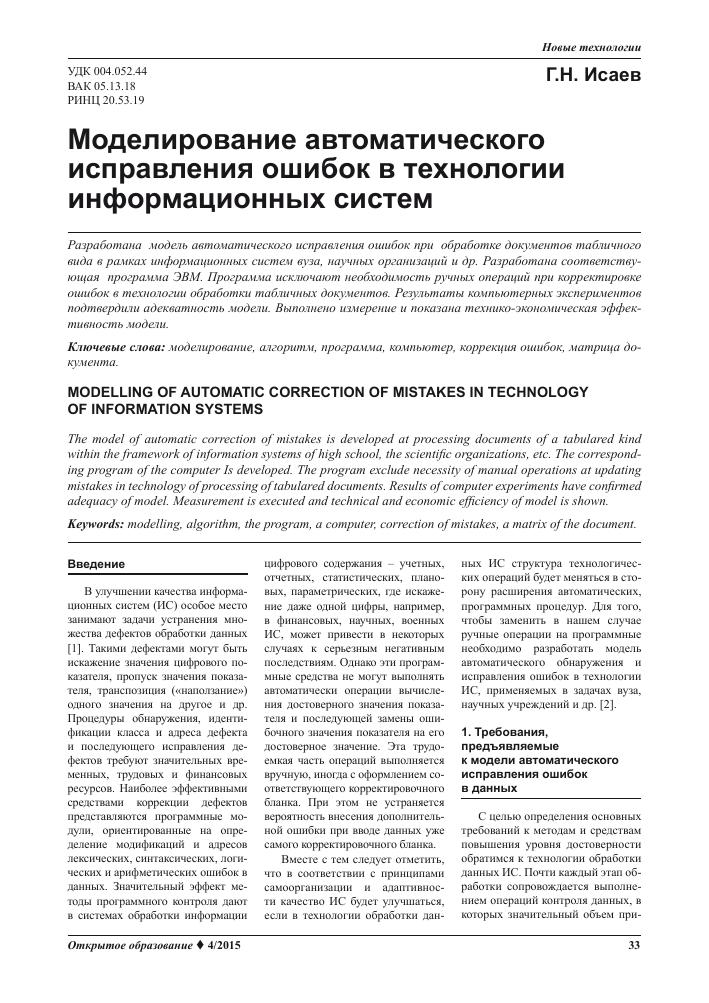 Исправление ошибок в патенте на работу договор на временную регистрацию