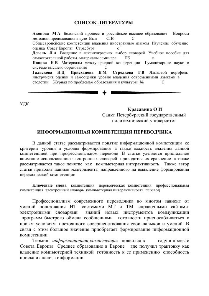 русско-латышский словарь технических терминов