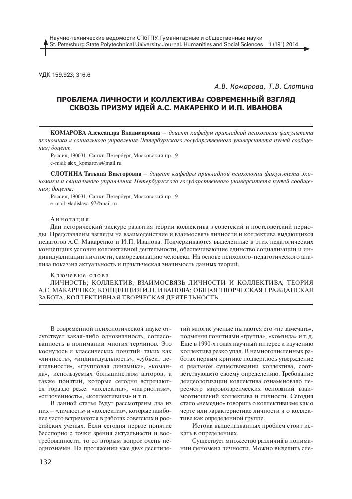 Иванов энциклопедия коллективных творческих дел скачать pdf