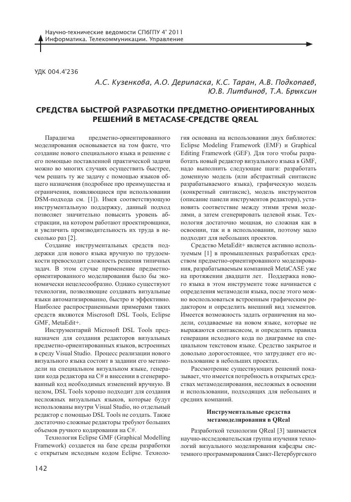 Совместимость Варвары и Кирилла рекомендации