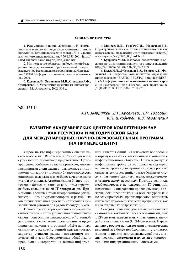 Сертификация по модулю sap ps стандартизация, сертификация.техническое регулирование, ответственность за нарушение