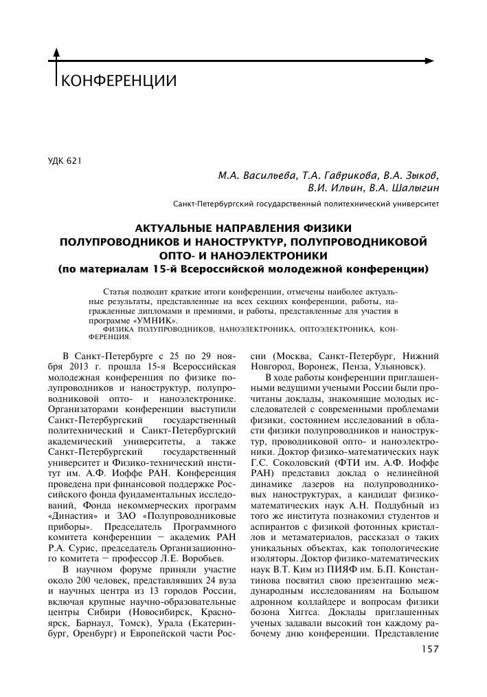 Темы докладов на конференцию по физике 3413