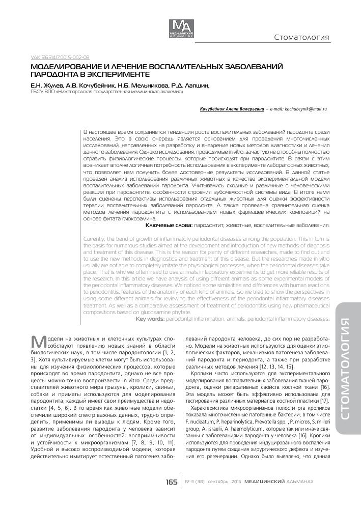 Грудянов заболевания пародонта скачать pdf