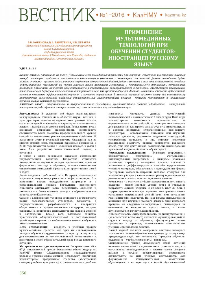 Компьютерные программы для изучения русского языка скачать бесплатно обучение во 2 классе по русскому языку планета знаний