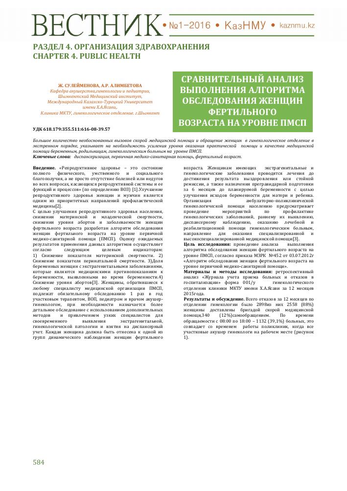 Информация о деятельность медицинской организации.