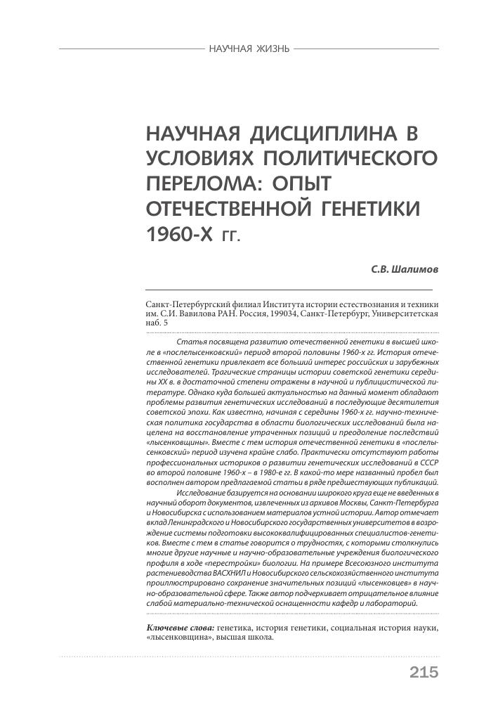 Доклад на тему история развития генетики в россии 6252