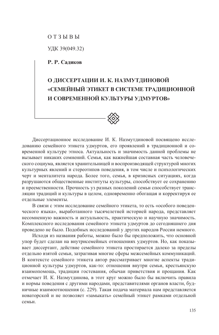 О диссертации И К Назмутдиновой Семейный этикет в системе  Показать еще