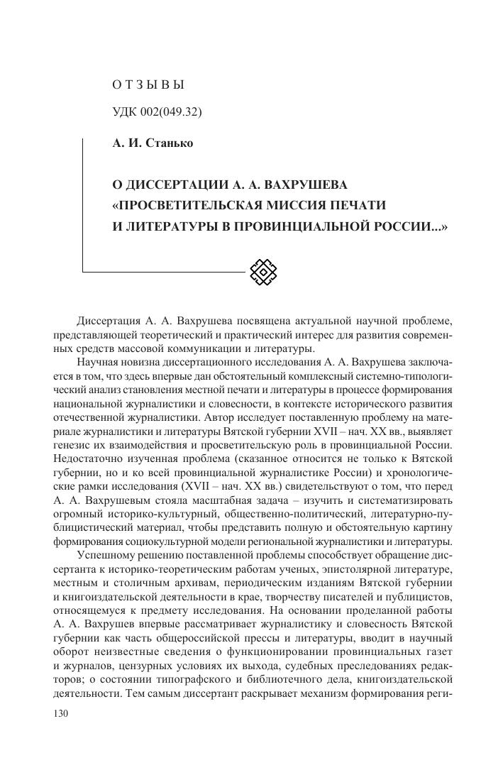 О диссертации А А Вахрушева Просветительская миссия печати и  Показать еще